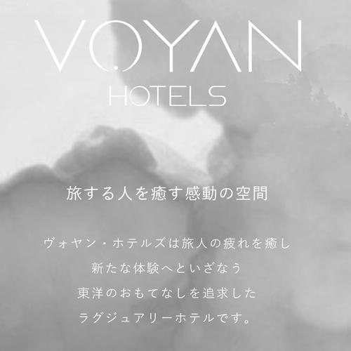 ヴォヤンホテルズ
