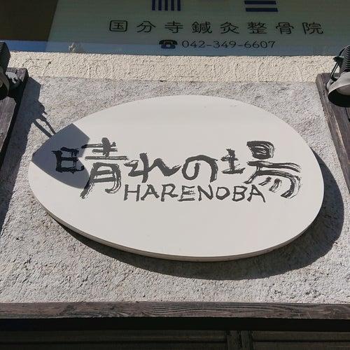 香村総合研究所