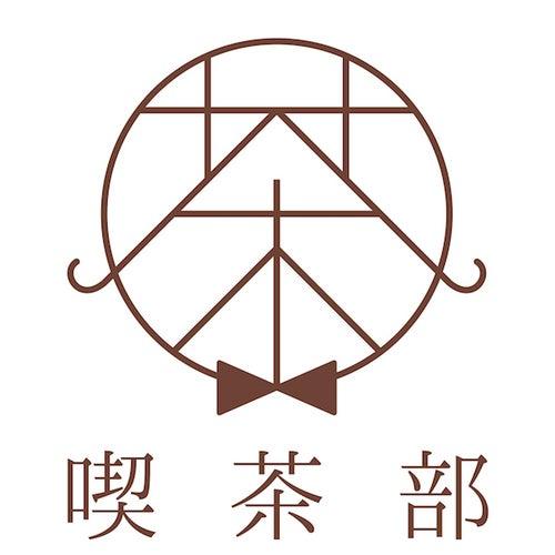 株式会社喫茶部