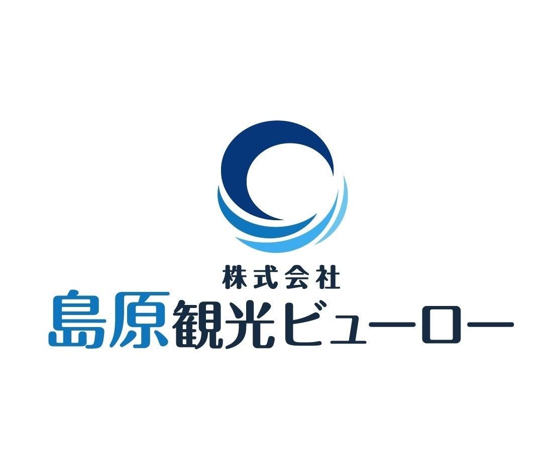 株式会社島原観光ビューロー