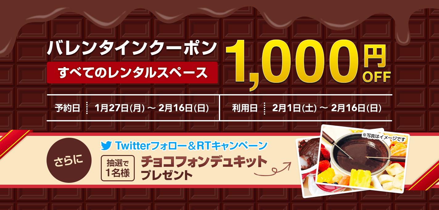 【バレンタイン期間限定】1,000円OFFクーポン