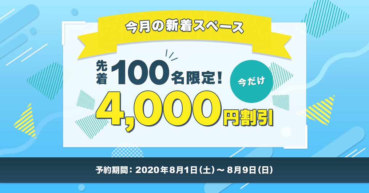 【4,000円OFF】7月の新着スペースで使えるお得なクーポン!!