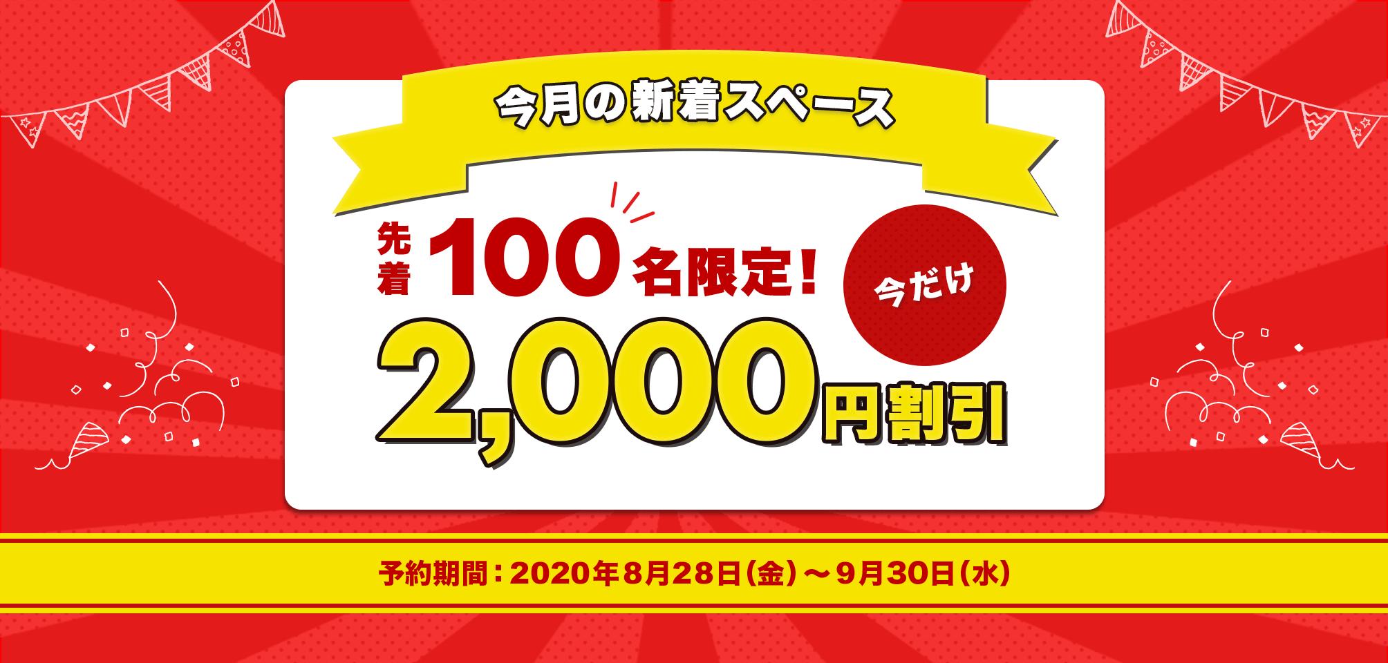 【2,000円OFF】8月の新着スペースで使えるお得なクーポン!!