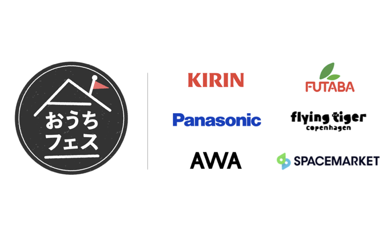 #おうちフェス コラボスペースが9月限定オープン