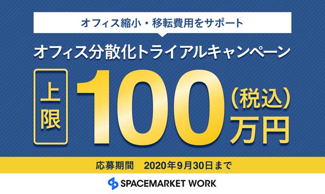 最大100万円分のオフィス利用料を支援!