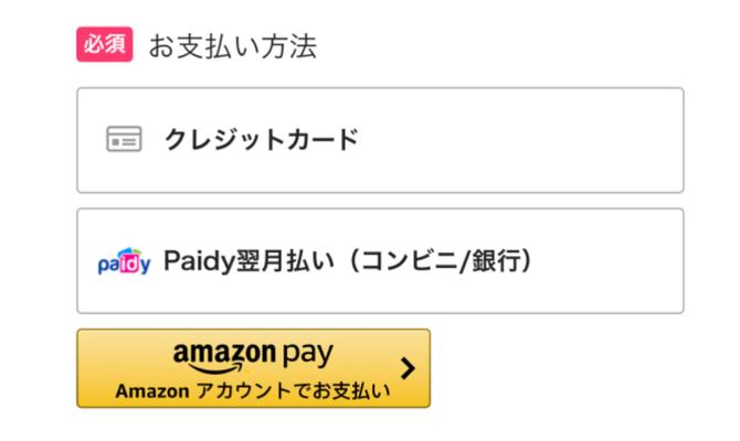STEP2 お支払い