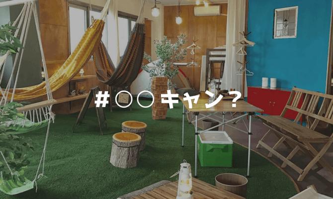 あなたは何キャン?新感覚のキャンプ体験#おうちキャンプを紹介!