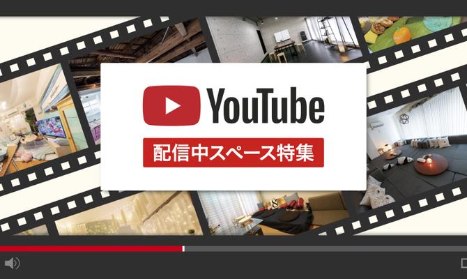 YouTube配信中スペース特集