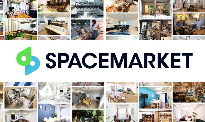 レンタルスペースを借りるなら「スペースマーケット」