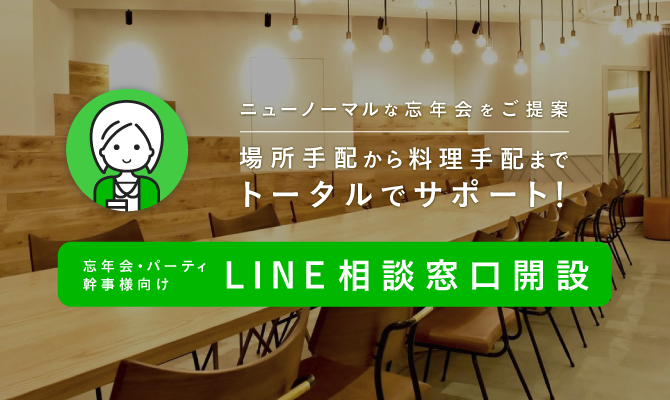 【LINE】スペースマーケット忘年会サポート窓口