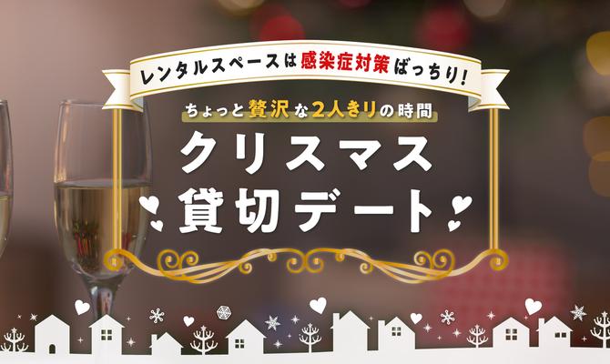 クリスマスデート特集