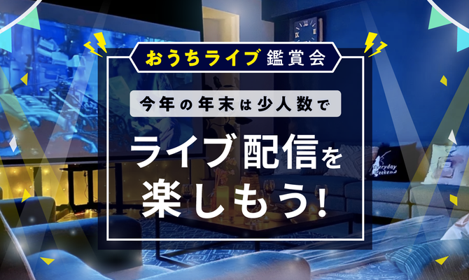 おうちライブ鑑賞特集