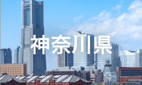 神奈川県のスペースを探す