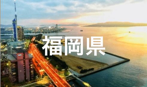 福岡県のスペースを探す