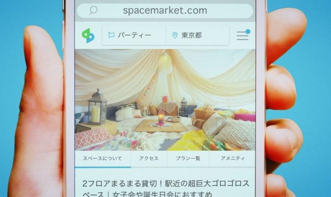 2)スペースマーケットでスペースを探す
