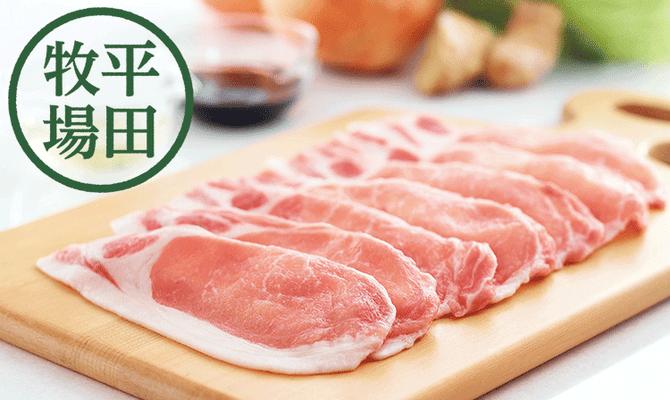 そのおいしさに「他の豚肉は食べられない」と大人気