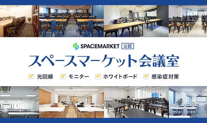 公認スペース|スペースマーケット会議室特集