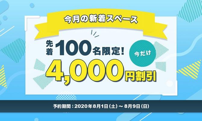 【4,000円割引】今月の新着スペースキャンペーン!