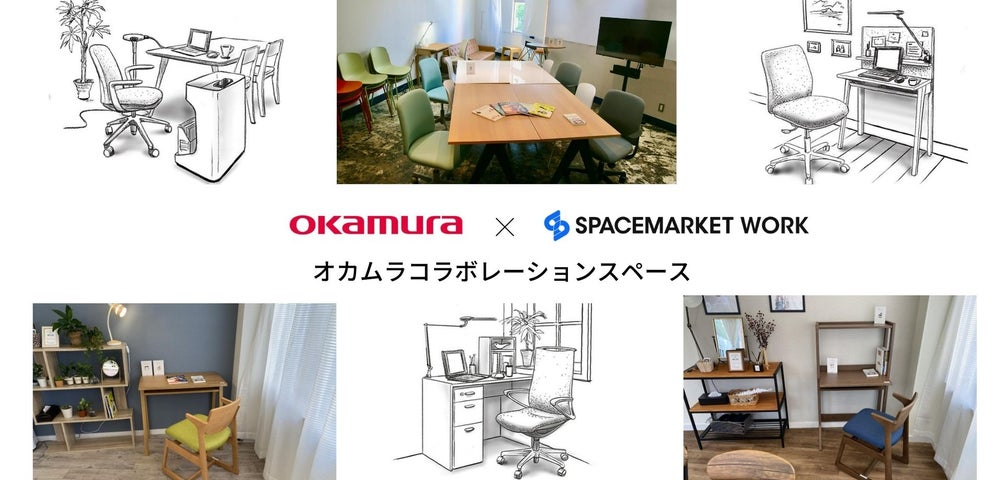 「オカムラ × スペースマーケット」コラボスペース特集
