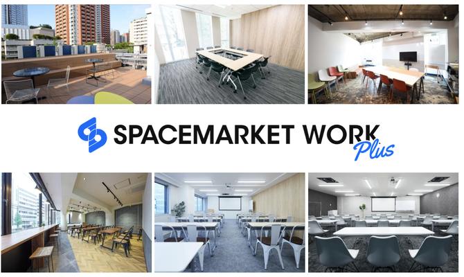 スペースマーケットWORK Plus