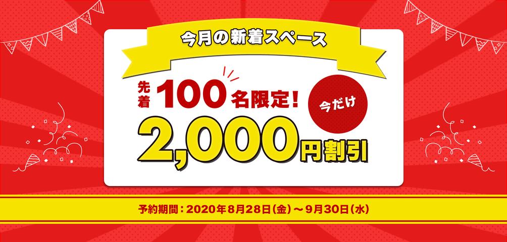 【2,000円割引】今月の新着スペースキャンペーン!