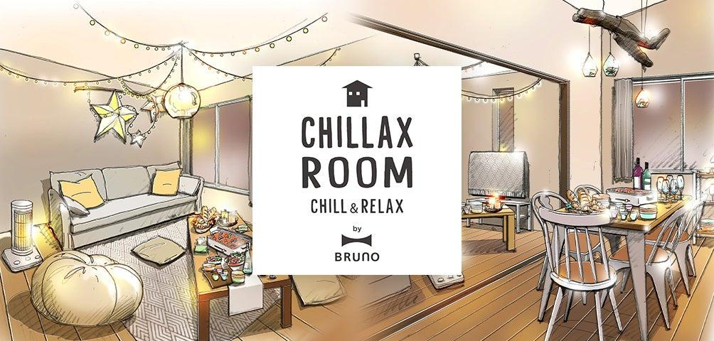 12/25まで|BRUNOコラボスペース「Chillax Room」でゆっくりと過ごすのはいかが?