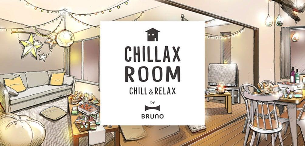 BRUNOコラボスペース「Chillax Room」でゆっくりと過ごすのはいかが?