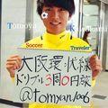 Tomoya Kawakami